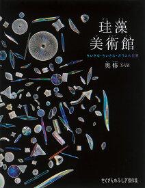 珪藻美術館 ちいさな・ちいさな・ガラスの世界 (たくさんのふしぎ傑作集) [ 奥修 ]