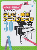 中学生・高校生のピアノ・ソロテレビ・映画・アニソンヒッツ30