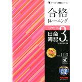 合格トレーニング日商簿記3級Ver.11.0 (よくわかる簿記シリーズ)