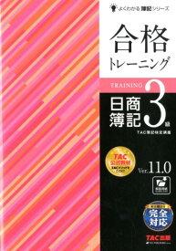 合格トレーニング 日商簿記3級 Ver.11.0 [ TAC株式会社(簿記検定講座) ]