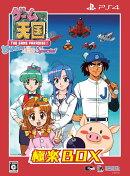 ゲーム天国 CruisinMix Special 極楽BOX版