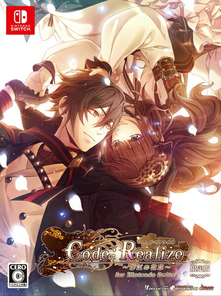 Code:Realize 〜彩虹の花束〜 for Nintendo Switch 限定版