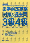 薬学検定試験対策&過去問3級4級(〔平成20年度版〕)