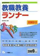 教職教養ランナー(2009年度版)