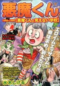 悪魔くん1988-1990 悪魔くんと見えない学校 (SPコミックス) [ 水木しげる ]