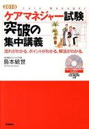 ケアマネジャー試験突破の集中講義(〔2010〕)