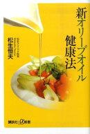 新オリーブオイル健康法