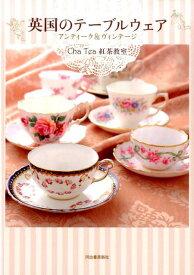 英国のテーブルウェア アンティーク&ヴィンテージ [ Cha Tea紅茶教室 ]