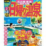 るるぶ日帰り温泉 名古屋・東海・信州・北陸 (るるぶ情報版)