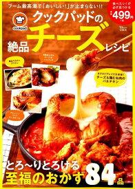 クックパッドの絶品チーズレシピ とろ〜りとろける至福のおかず84品 (TJ MOOK) [ クックパッド ]