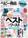 ベビー用品完全ガイド 広告ナシ!12大ジャンルベスト&ワースト (100%ムックシリーズ)