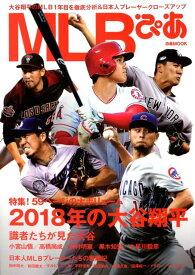 MLBぴあ 59ページの大ボリューム2018年の大谷翔平 (ぴあMOOK)
