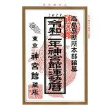 神宮館運勢暦(令和2年)