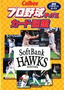 Calbeeプロ野球チップスカード図鑑 福岡ソフトバンクホークス