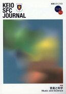KEIO SFC JOURNAL(Vol.20 No.2)