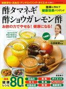 【バーゲン本】酢タマネギ酢ショウガレモン酢 お酢の力でやせる!健康になる!