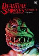 デッドタイム・ストーリー/おとぎ話は血の匂い HDニューマスター版