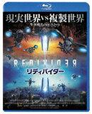 リディバイダー【Blu-ray】