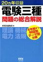 20カ年収録電験三種問題の総合解説 理論 機械 電力 法規 [ 新電気編集部 ]