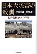 日本大災害の教訓