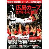 プロ野球2018シーズン総括BOOK (COSMIC MOOK)