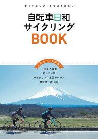 『自転車日和』サイクリングブック