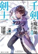 千剣の魔術師と呼ばれた剣士4 無双の傭兵は千剣の魔剣を手に入れる