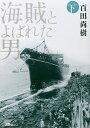 海賊とよばれた男(下) [ 百田尚樹 ]