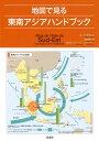 地図で見る東南アジアハンドブック [ ユーグ・テルトレ ]
