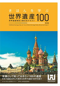 きほんを学ぶ世界遺産100 世界遺産検定3級公式テキスト<第3版> [ 世界遺産検定事務局 ]