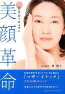 【バーゲン本】DVDで見やすい美顔革命