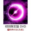 【先着特典】Who Are You? (初回限定盤 CD+DVD+スマプラ) (B2ポスター付き)