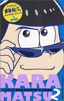 TVアニメおそ松さんキャラクターズブック(2)