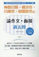 神奈川県・横浜市・川崎市・相模原市の論作文・面接過去問(2020年度版)