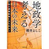 地政学で考える日本の未来 (PHP文庫)