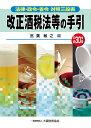 改正酒税法等の手引 平成30年版 [ 宮葉 敏之 ]