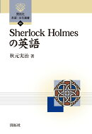 Sherlock Homesの英語