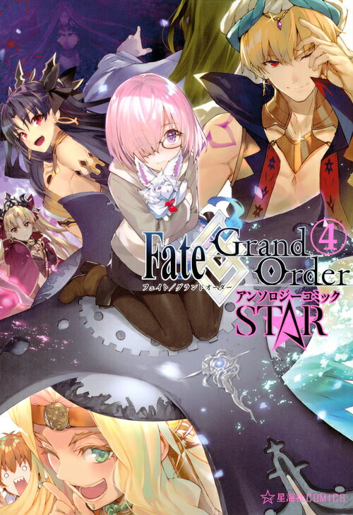 Fate/Grand Order アンソロジーコミック STAR(4) (星海社COMICS) [ TYPE-MOON ]