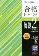 合格トレーニング 日商簿記2級 商業簿記 Ver.14.0