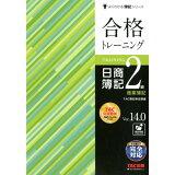 合格トレーニング日商簿記2級商業簿記Ver.14.0 (よくわかる簿記シリーズ)