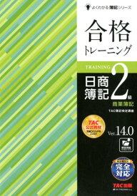 合格トレーニング 日商簿記2級 商業簿記 Ver.14.0 [ TAC株式会社(簿記検定講座) ]