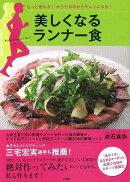 【バーゲン本】美しくなるランナー食