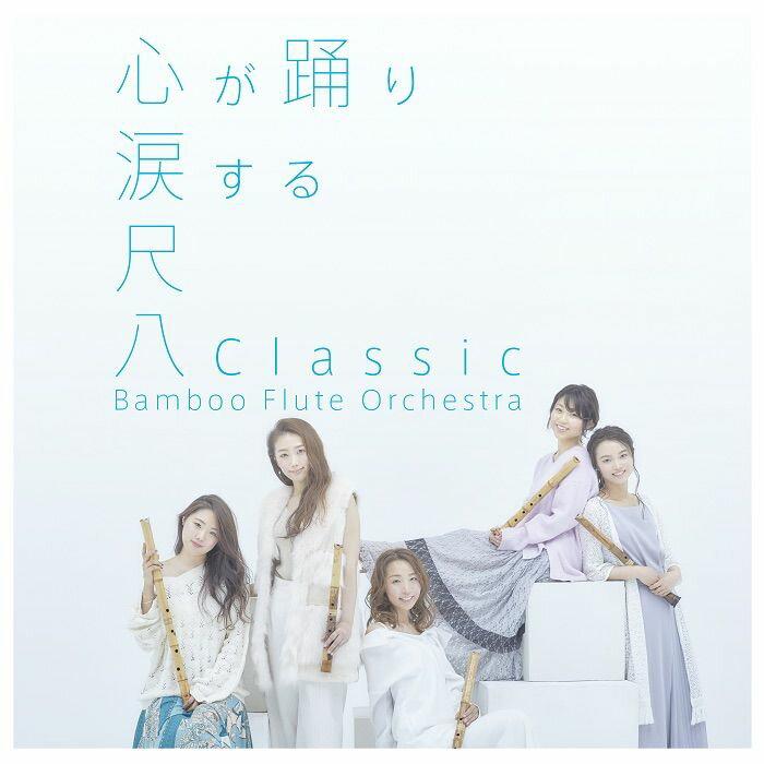 尺八Classic (初回限定盤 CD+DVD) [ Bamboo Flute Orchestra ]
