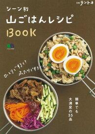 シーン別山ごはんレシピBOOK (エイムック 別冊ランドネ)