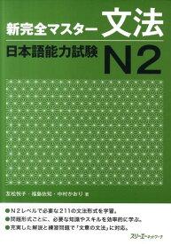 新完全マスター文法日本語能力試験N2 [ 友松悦子 ]