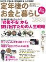 定年後のお金と暮らし2020 (週刊朝日ムック) [ 朝日新聞出版 ]