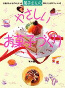 麗子さんのやさしいお菓子づくり