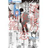 深夜のダメ恋図鑑(6) (フラワーコミックスα プチコミ)