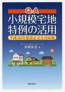 Q&A小規模宅地特例の活用