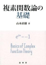 複素関数論の基礎 [ 山本直樹 ]